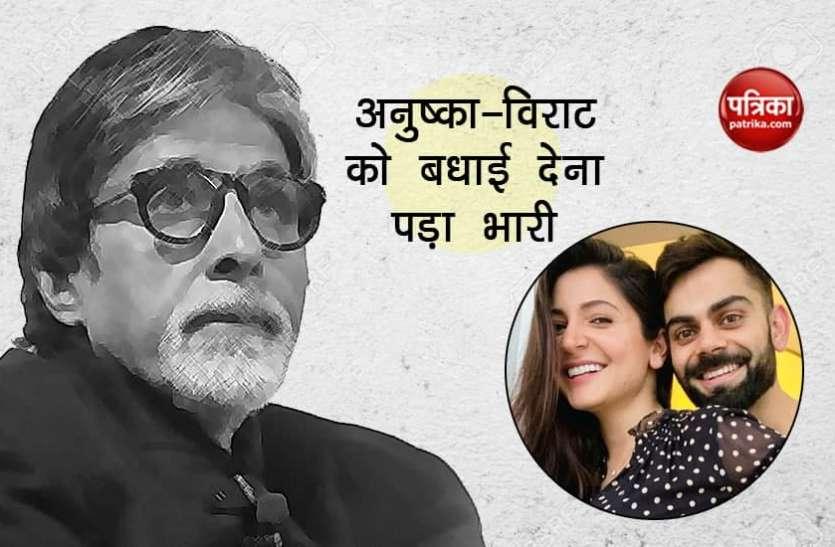 भारतीय क्रिकेटर्स की बेटियों पर पोस्ट कर फंसे Amitabh Bachchan, लोगों ने लगाया वंशवाद का आरोप