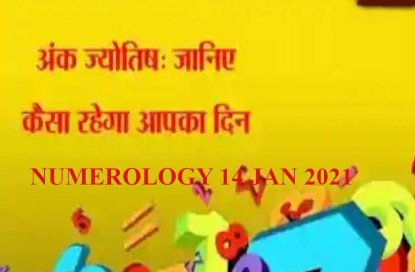 Aaj Ka Ank Jyotish 14 January 2021 इन अंक वालों के लिए मंगलमय दिन, मेहरबान बनी रहेगी किस्मत