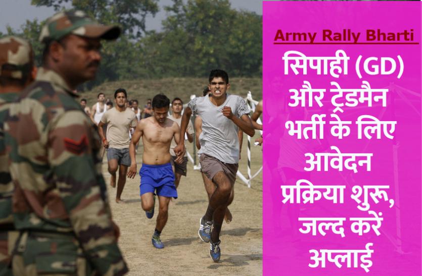 Army Rally Bharti 2021: सिपाही जीडी और ट्रेडमैन भर्ती के लिए आवेदन प्रक्रिया शुरू, जल्द करें अप्लाई