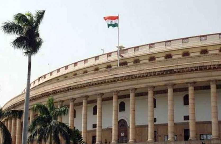 17वीं लोकसभा का पांचवां सत्र 29 जनवरी से शुरू होगा, एक फरवरी को आम बजट