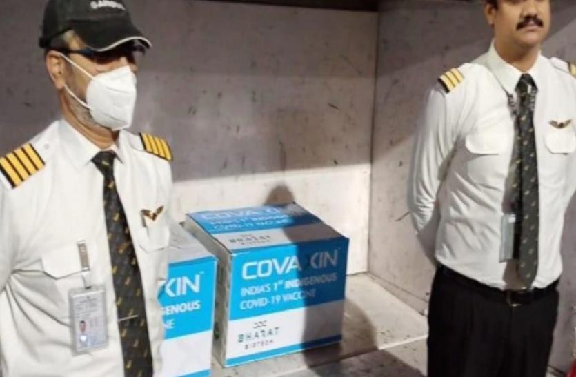 Covid-19 : आज देश के कोल्ड चेन में पहुंचेगी 1.65 करोड़ वैक्सीन, बायोटेक ने किया ब्राजील से करार