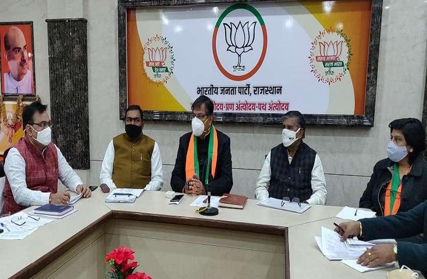 राजस्थान: BJP में आज पूरी होगी निकाय चुनाव के 'रण बांकुरे' को चुनने की कवायद, 'डैमेज कंट्रोल' पर भी फोकस