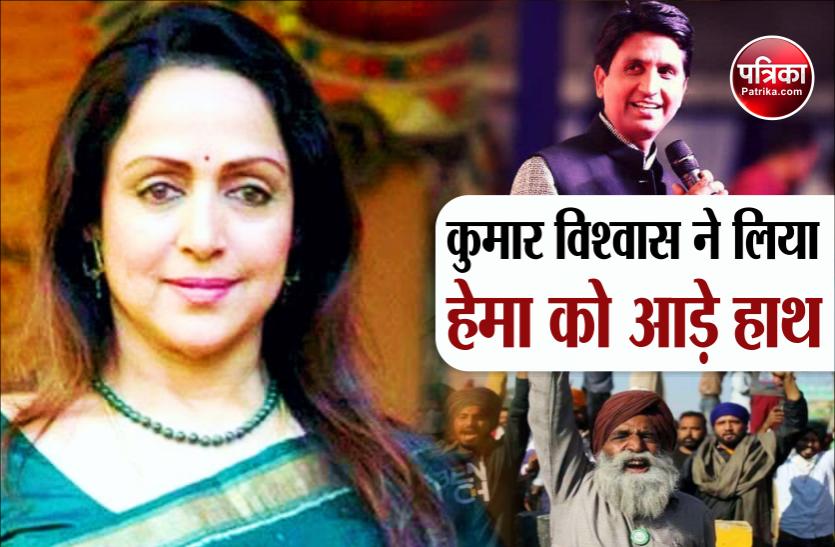 Hema Malini ने किसानों पर उठाए सवाल तो Kumar Vishwas ने भी ट्वीट कर मारा ताना, लोगों का मिला समर्थन