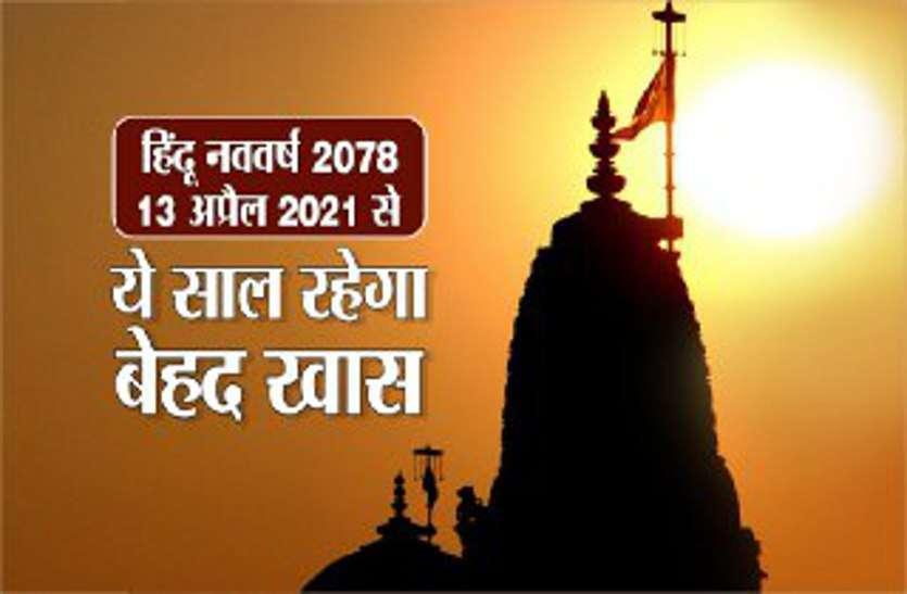 hindu_navvash_april_2021_1.jpg