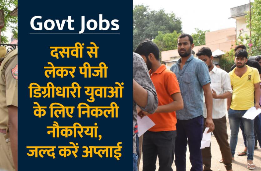 Sarkari Naukri 2021: दसवीं से लेकर पीजी डिग्रीधारी युवाओं के लिए निकली नौकरियां, जल्द करें अप्लाई