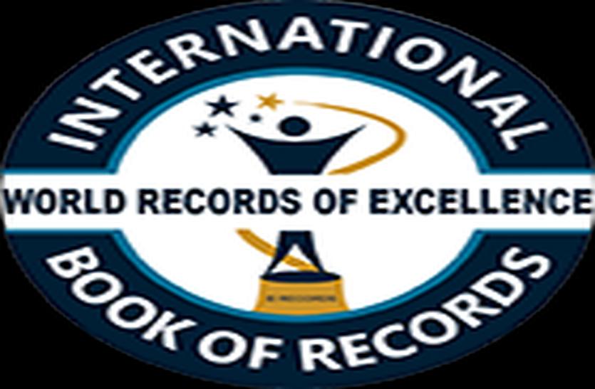 International Book of Records - योगी ने बनाया विश्व रिकार्ड
