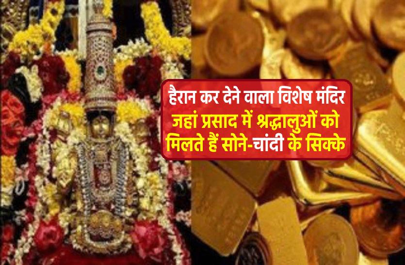 ऐसा मंदिर जहां प्रसाद में मिलते हैं सोने-चांदी के सिक्के