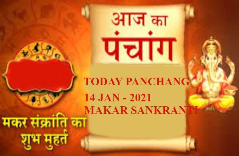 Aaj Ka Panchang 14 January 2021 ट्रैवल एजेंट, टूरिज्म, परिवहन, होटल या रेस्त्राँ, समाजसेवा आदि से जुड़े कार्य सफल होने का दिन
