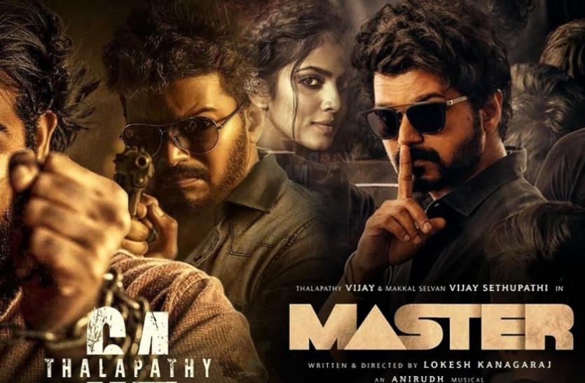 Master Movie Review: मारधाड़ से भरपूर ठेठ रजनीकांत स्टाइल की फिल्म, जिसमें शराबी और टपोरी हीरो मसीहा है