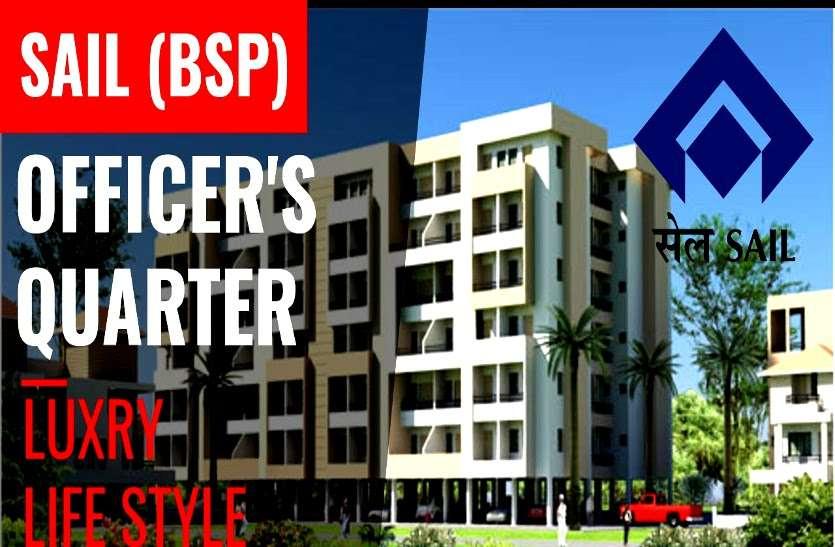 BSP कर्मियों को मिलेगा अब पात्रता से एक ग्रेड बड़ा आवास, अफसरों के खाली बंगले भी कर्मियों को अलॉट करने रखा प्रपोजल