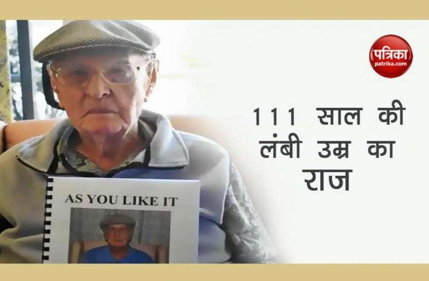 111 साल के बुजुर्ग ने बताया अपनी लंबी उम्र का राज, जिंदगी में देख चुके है बहुत कुछ