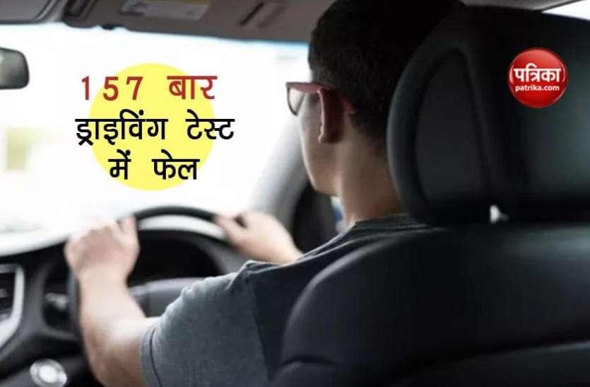 157 बार ड्राइविंग टेस्ट में फेल हुआ ये शख्स, लाखों रुपए खर्च करने के बाद हुआ पास