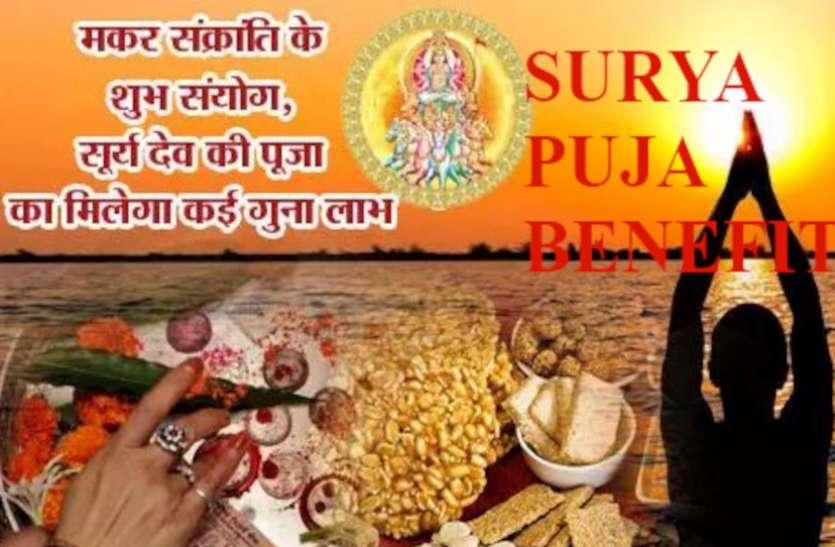 Surya Puja On Makar Sankranti सूर्यदेव की कृपा प्राप्ति का सबसे अच्छा मौका, जानें सूर्य पूजा का महत्व
