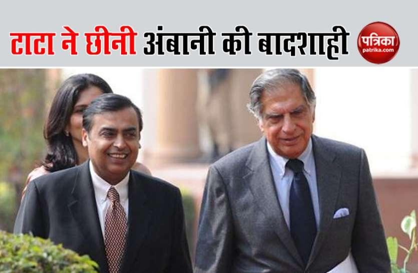 Tata Vs Ambani: अंबानी को पीछे छोड़ टाटा बना भारत का सबसे अमीर कारोबारी ग्रुप