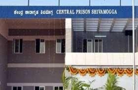 शिवमोग्गा कारागृह में कैदियों के साथ परिवार वाले विडियो कॉल पर बात कर सकते हैं