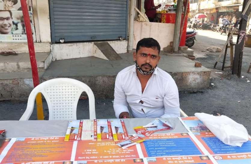 donations : मंडप लगा कर श्रीराम जन्म-भूमि तीर्थ क्षेत्र के नाम पर अवैध चंदा वसूली