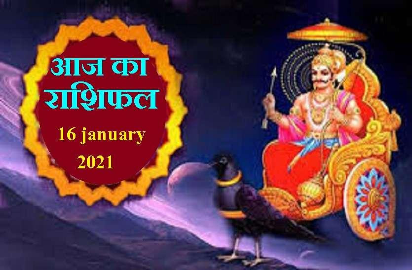 Horoscope Today 16 january 2021 : आज शनिदेव की निगाहें रहेंगी हर राशि पर, जानिए कैसा रहेगा आपका दिन