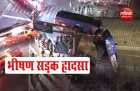 VIDEO: अमरीका के Bronx ओवरपास में गिरी बस, 8 घायल