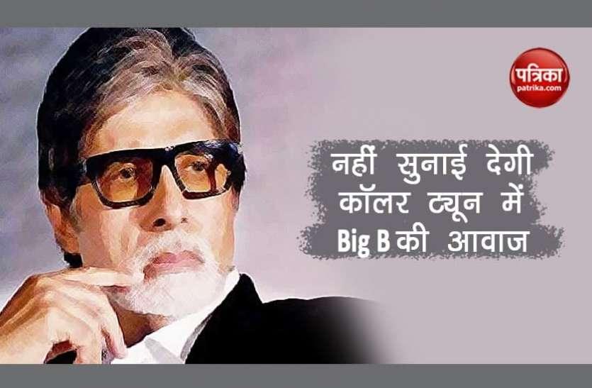 New Caller tune: आज से बदल जाएगी आपकी कॉलर ट्यून, Amitabh Bachchan की जगह सुनाई देगी यह आवाज़