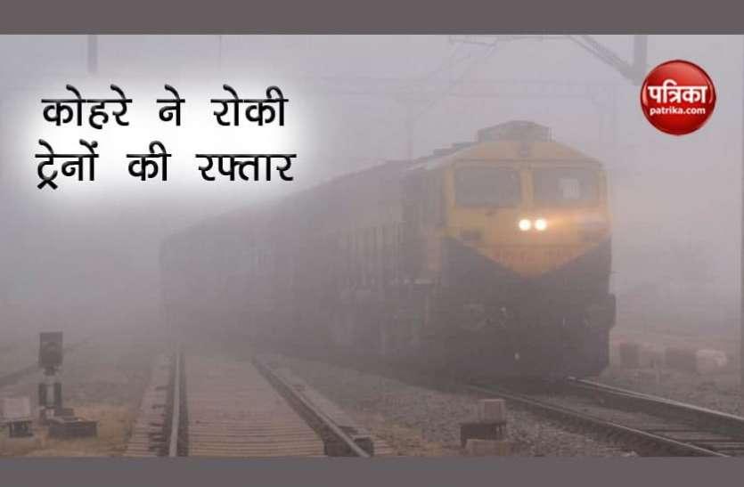 Fog ने लगाया रफ्तार पर ब्रेक, कई ट्रेनें लेट तो कुछ हुईं रद्द, उड़ानों पर भी पड़ा असर