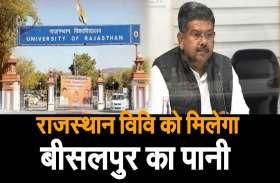 राजस्थान विवि को मिलेगा बीसलपुर का पानी