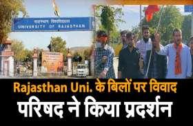राजस्थान विवि:  सांस्कृतिक कार्यक्रमों के बिलों पर विवाद