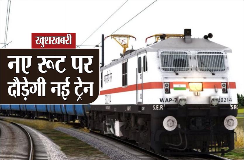 भारतीय रेलवे से आई अच्छी खबर, जल्द दो राज्यों के बीच चलेगी ट्रेन