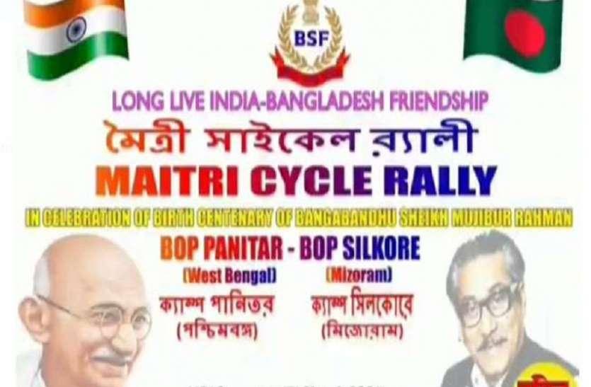 BSF MAITRY CYCLE RALLY----मैत्री साइकिल रैली ने 5 दिन में तय की 422 किलोमीटर यात्रा