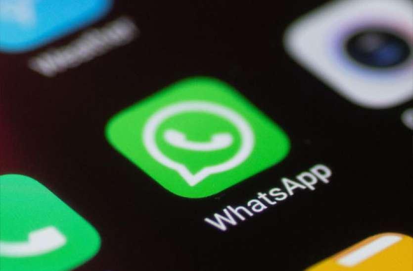 Whatsapp का यू-टर्न: चौतरफा विरोध के बाद उठाया बड़ा कदम, अब नहीं बंद होगा आपका अकाउंट