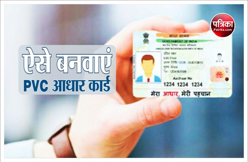 घर बैठे आसानी से बनवा सकते हैं PVC Aadhaar Card, जानें क्या है इसकी प्रक्रिया