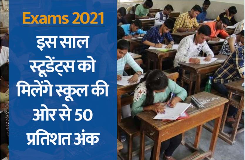 Exams 2021 Latest Update: इस साल स्टूडेंट्स को मिलेंगे स्कूल की ओर से 50 प्रतिशत अंक