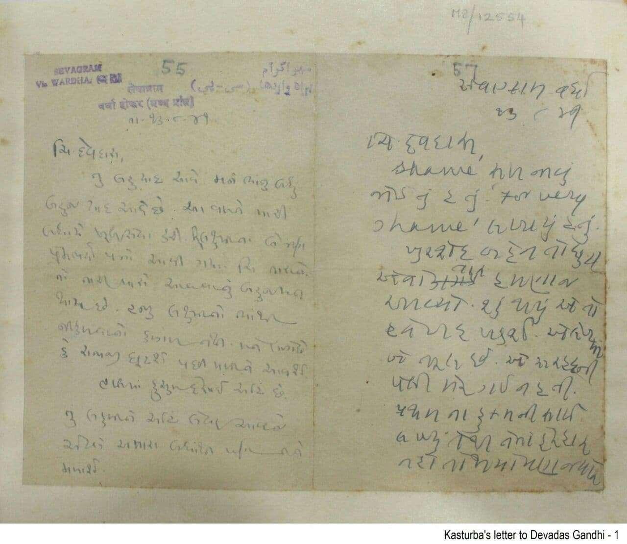 अब आप भी देख सकेंगे पुत्र देवदास को महात्मा गांधी की ओर से लिए अमूल्य पत्र