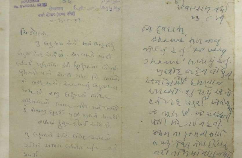 अब आप भी देख सकेंगे पुत्र देवदास को महात्मा गांधी की ओर से लिखे अमूल्य पत्र