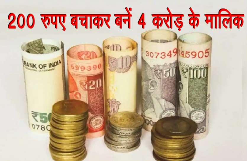रोजाना 200 रुपए बचाकर 4.21 करोड़ पाने का सुनहरा मौका, अभी जान लें नहीं तो बाद में होगा पछतावा