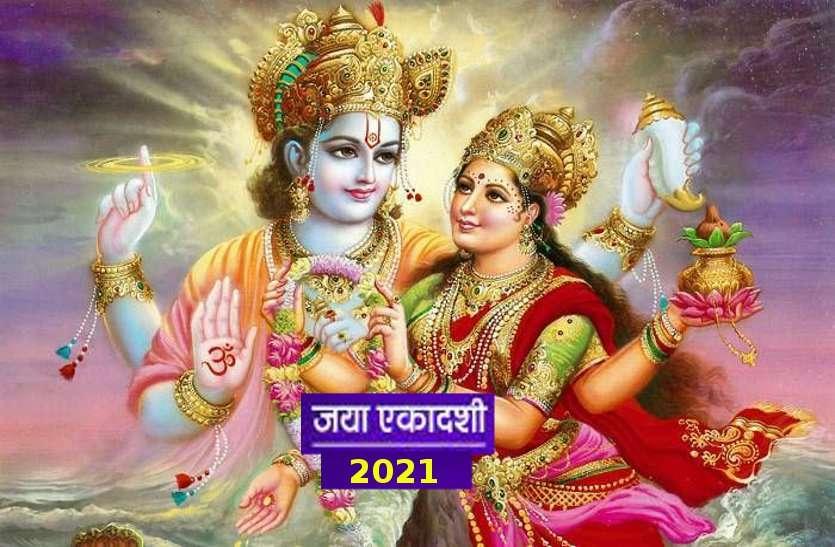 जया एकादशी 2021 : भगवान विष्णु की आराधना इस खास विधि से करें, पूर्ण होगी हर मनोकामना