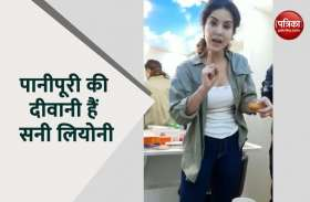 Sunny Leone का वीडियो हुआ वायरल, पानीपुरी खाते दौरान दिखा क्यूट अंदाज.. फैंस हुए फिदा
