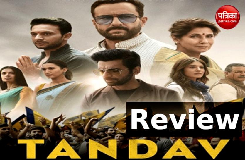 Tandav Review : कमजोर ड्रामे में वास्तविकता कम, मसाला फिल्मों जैसी कपोल कल्पित घटनाएं ज्यादा