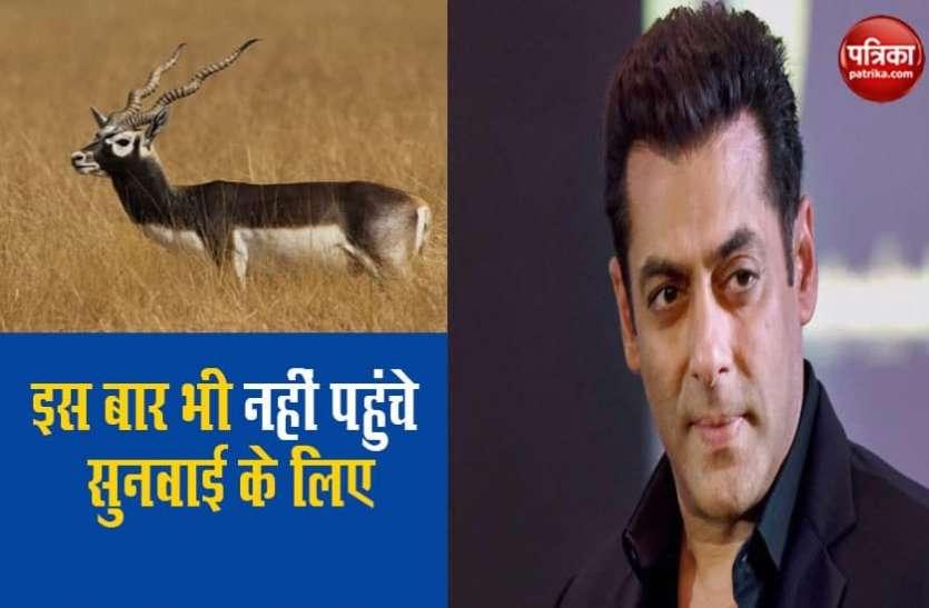 काले हिरण मामले में Salman Khan को कोर्ट से 16वीं बार मिली हाजिरी माफी, 6 फरवरी को फिर होगी सुनवाई
