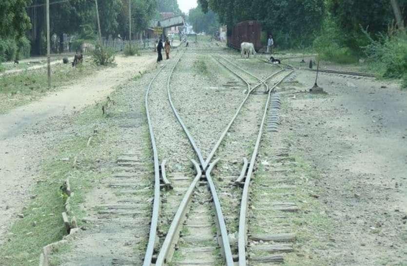 निजी भूमि अधिग्रहण के लिए रेलवे ने प्रशासन को दिए 40 करोड़ रुपए
