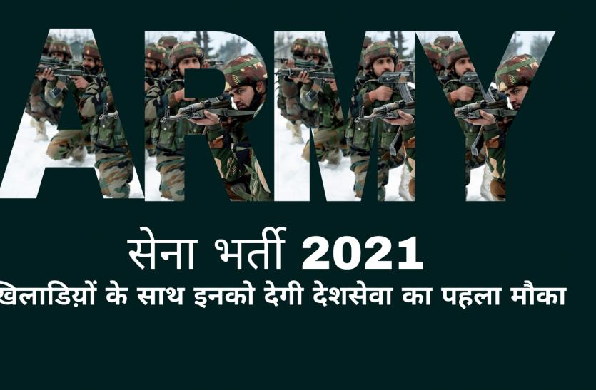 सेना भर्ती 2021: सेना खिलाडिय़ों के साथ इनको देगी देशसेवा का पहला मौका, जल्दी करें संपर्क
