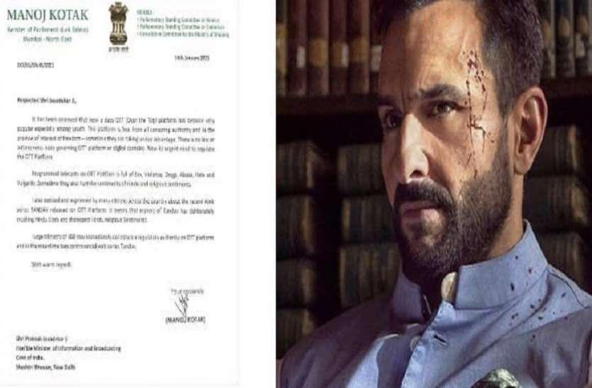 BJP MP Manoj Kotak Demands Ban On Tandav Web Series