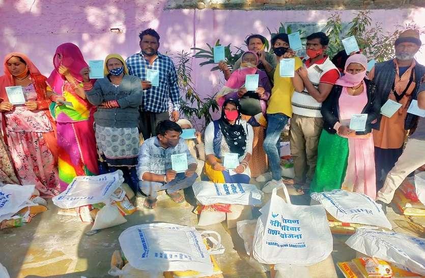 206 परिवारों को मुफ्त में राशन बांटा