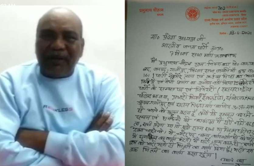 एमएलसी प्रत्याशी न बनाए जाने से नाराज़ भाजपा नेता ने दिया सभी पदों से इस्तीफा, लिखा मेरे त्याग और कर्तव्यनिष्ठा का अपमान हुआ