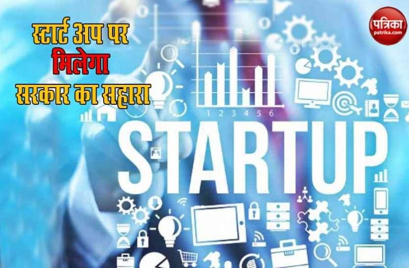 Startup India Seed Fund: रोजगार को बढ़ावा देने के लिए सरकार ने किया 1 हजार करोड़ के फंड का ऐलान, जानें कैसे मिलेगा लाभ