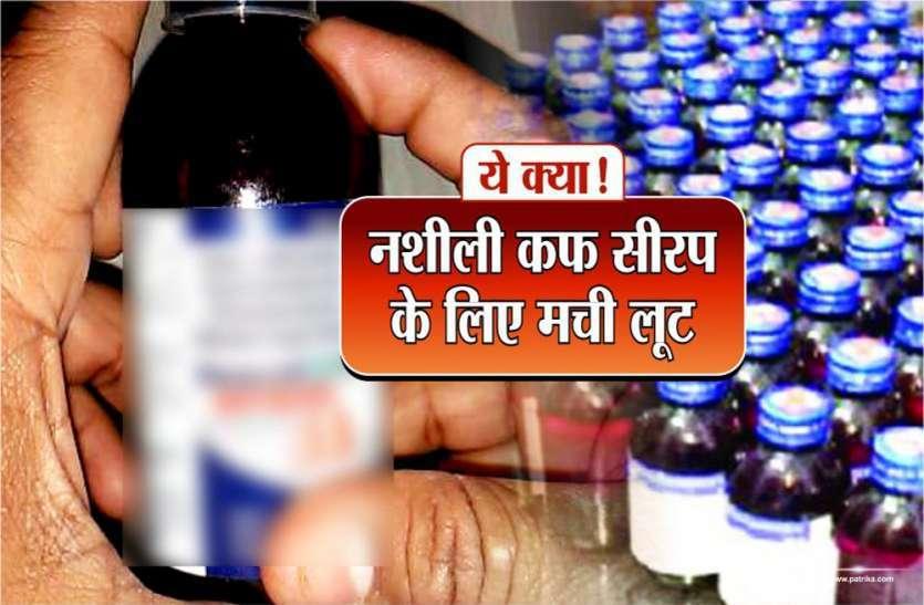 Ahmedabad  News : पान की दुकानों में संदिग्ध नशे की सिरप की बिक्री