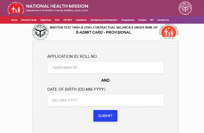 NHM UP Admit Card: स्टाफ नर्स सहित अन्य पदों पर आयोजित होने वाली भर्ती परीक्षा के एडमिट कार्ड जारी, यहां से करें डाउनलोड