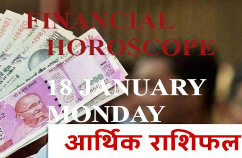 Financial Horoscope Today 18 january 2021 कर्क वालों को कारोबारी तरक्की, धनु राशि के लिए निवेश का उत्तम दिन