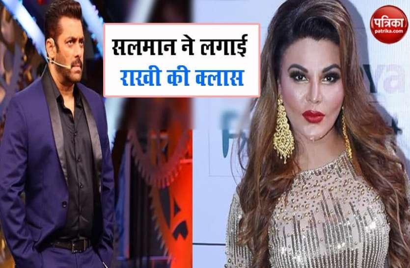 मर्दों पर अश्लील कमेंट करने के चलते Rakhi Sawant को Salman ने लगाई फटकार, लास्ट चांस देने की कही बात