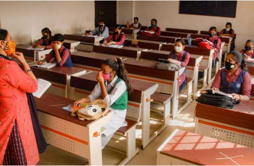 Covid-19: Schools Open In Delhi From Today, Will Continue Online Classes -  Covid-19 : दिल्ली में आज से खुले स्कूल, जारी रहेंगी ऑनलाइन क्लास   Patrika  News