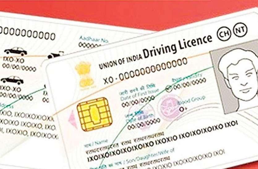 बिना चिप वाले लाइसेंस हुए कबाड़, अपर परिवहन आयुक्त ने जारी किया आदेश